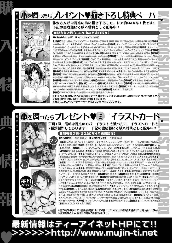 COMIC Mugen Tensei 2020-11 666