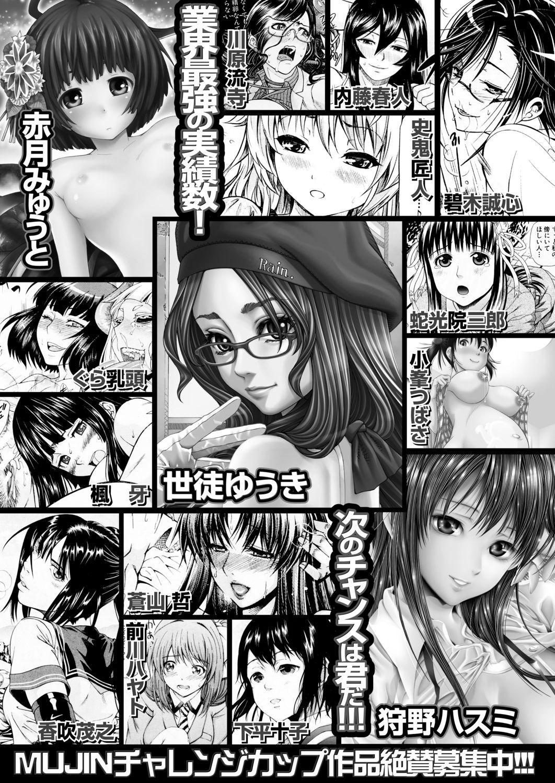 COMIC Mugen Tensei 2020-11 667