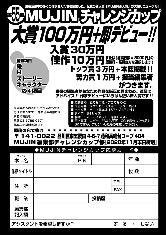 COMIC Mugen Tensei 2020-11 669