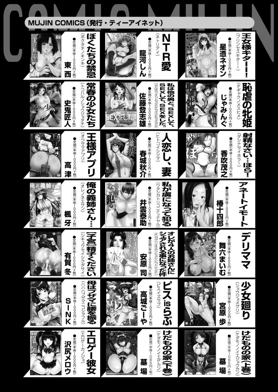 COMIC Mugen Tensei 2020-11 675
