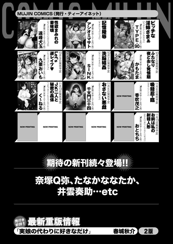 COMIC Mugen Tensei 2020-11 686