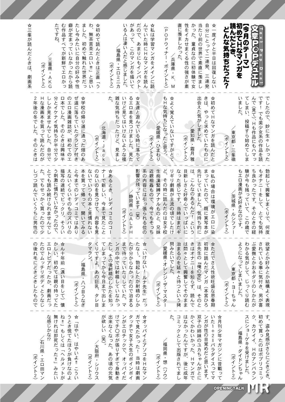 COMIC Mugen Tensei 2020-11 694
