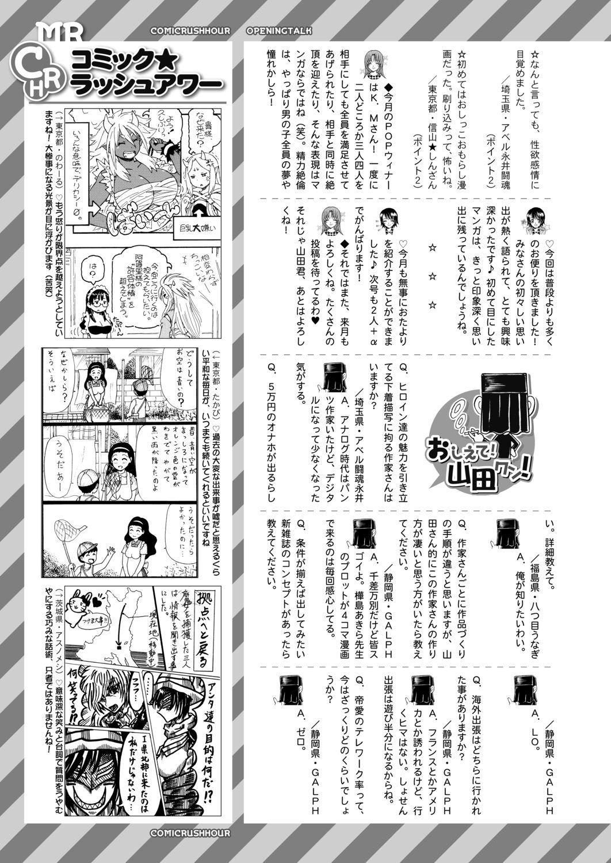 COMIC Mugen Tensei 2020-11 695