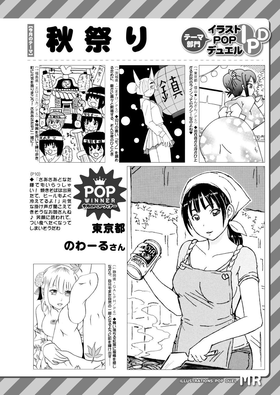 COMIC Mugen Tensei 2020-11 696