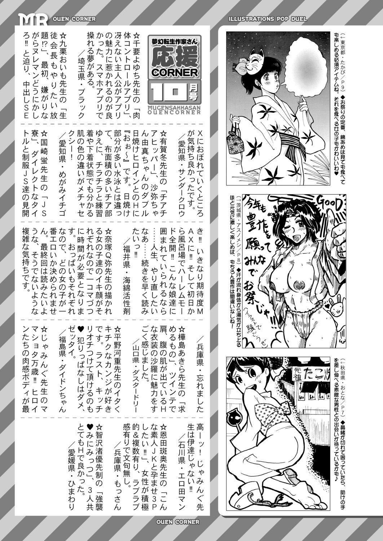 COMIC Mugen Tensei 2020-11 697