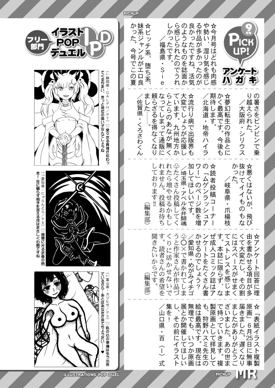 COMIC Mugen Tensei 2020-11 698
