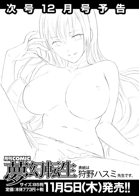 COMIC Mugen Tensei 2020-11 705