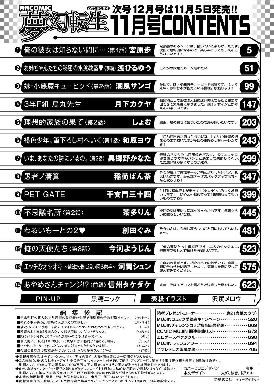 COMIC Mugen Tensei 2020-11 706