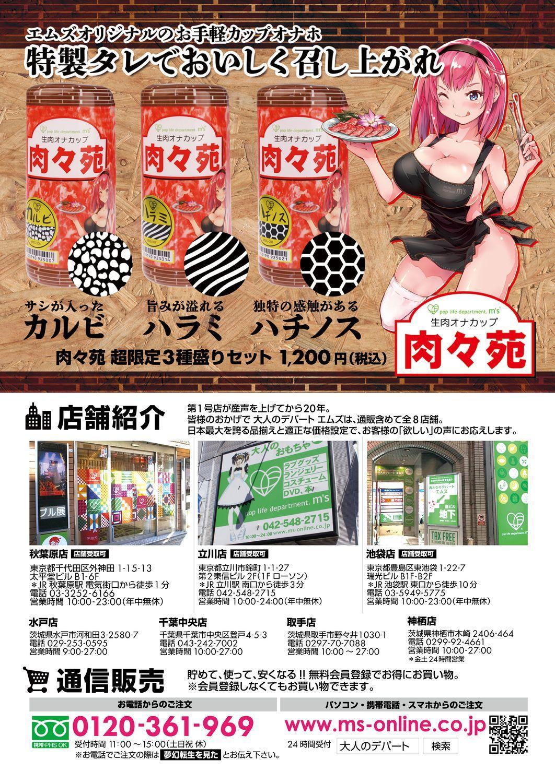 COMIC Mugen Tensei 2020-11 707