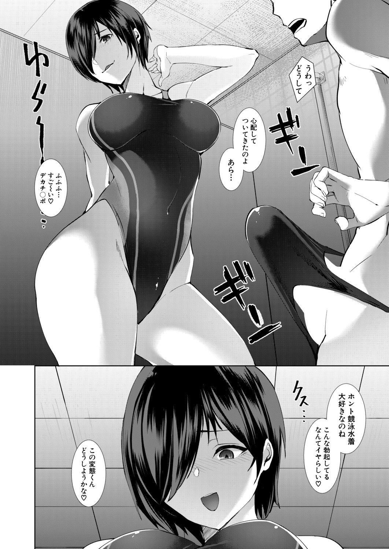 COMIC Mugen Tensei 2020-11 70