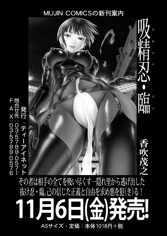 COMIC Mugen Tensei 2020-11 95