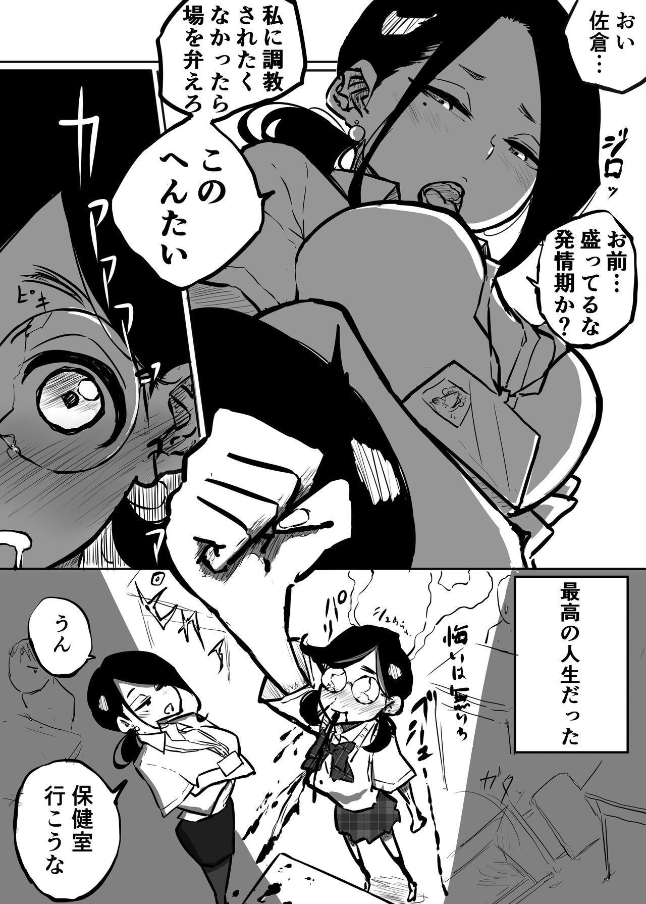 Sakura-san wa Batou saretai 2