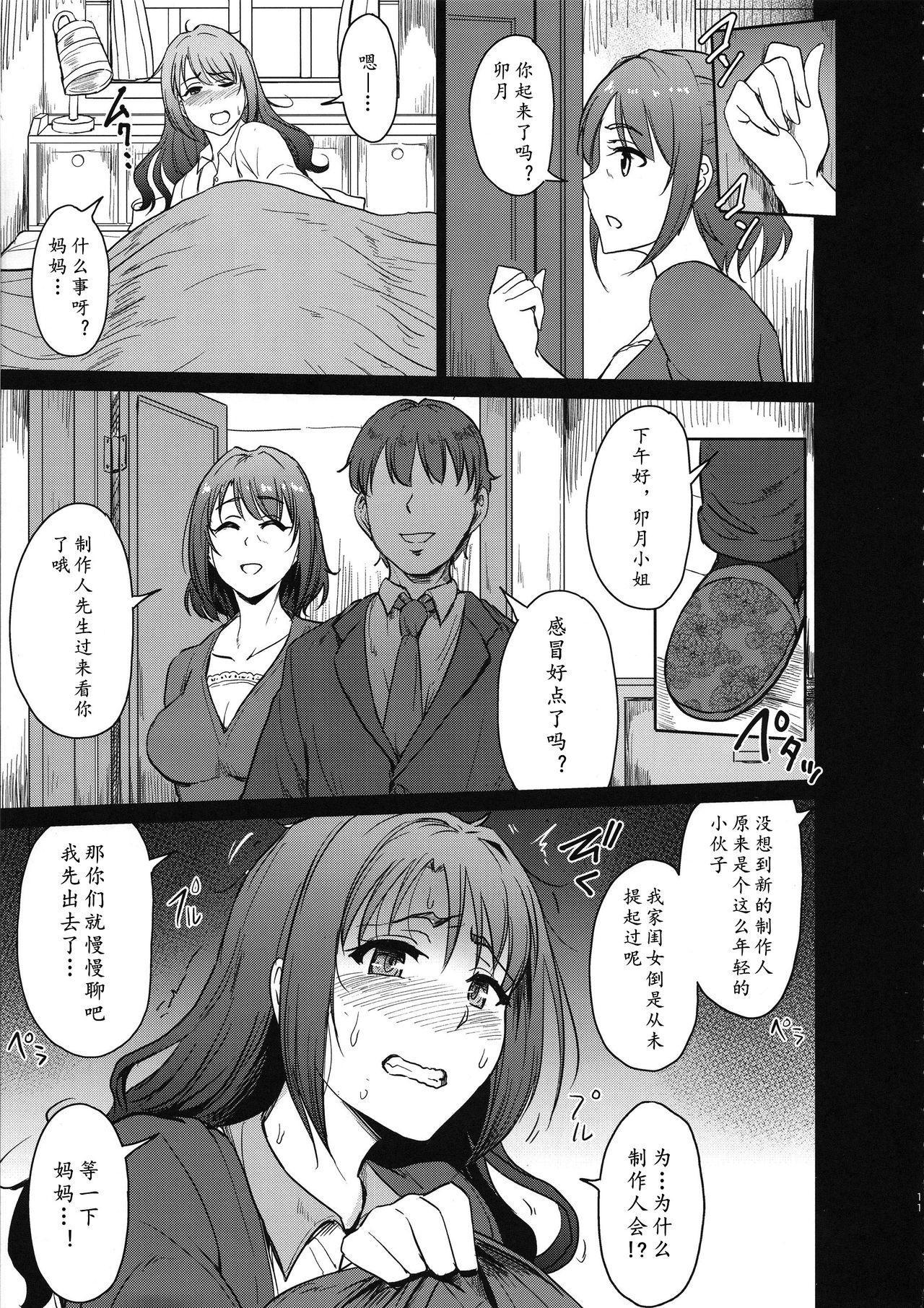 (C97) [MillionLove (Yayo)] Perfect Lesson 0 - Shimamura-ke Kanraku Hen (THE IDOLM@STER CINDERELLA GIRLS) [Chinese] [黄记汉化组] 10