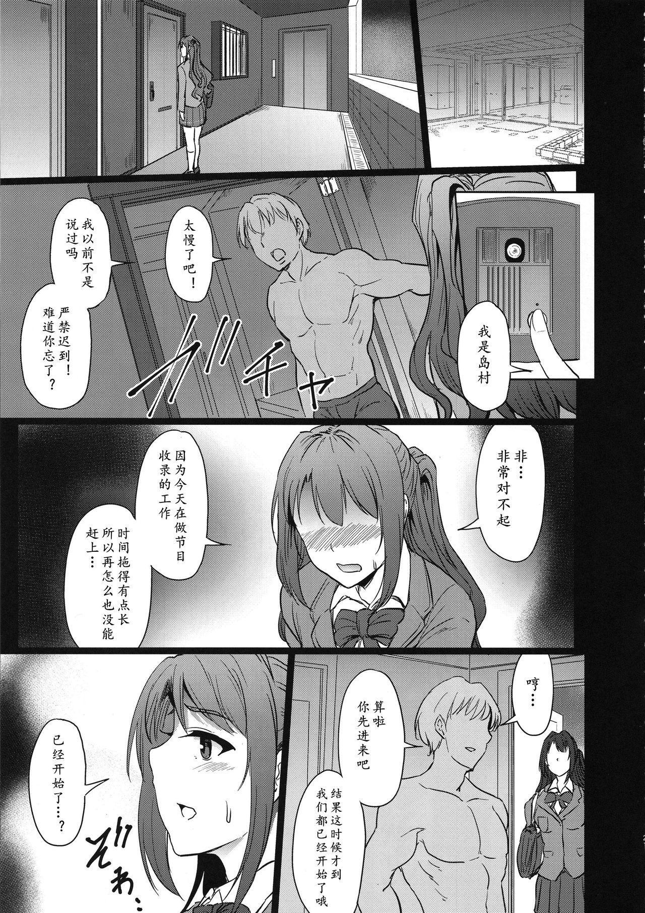 (C97) [MillionLove (Yayo)] Perfect Lesson 0 - Shimamura-ke Kanraku Hen (THE IDOLM@STER CINDERELLA GIRLS) [Chinese] [黄记汉化组] 20