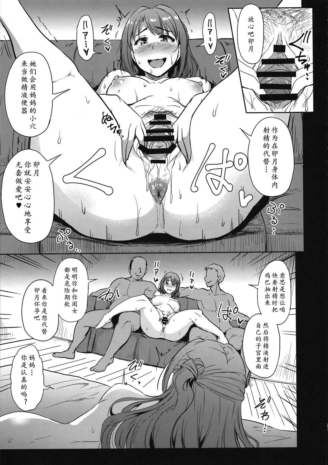 (C97) [MillionLove (Yayo)] Perfect Lesson 0 - Shimamura-ke Kanraku Hen (THE IDOLM@STER CINDERELLA GIRLS) [Chinese] [黄记汉化组] 26