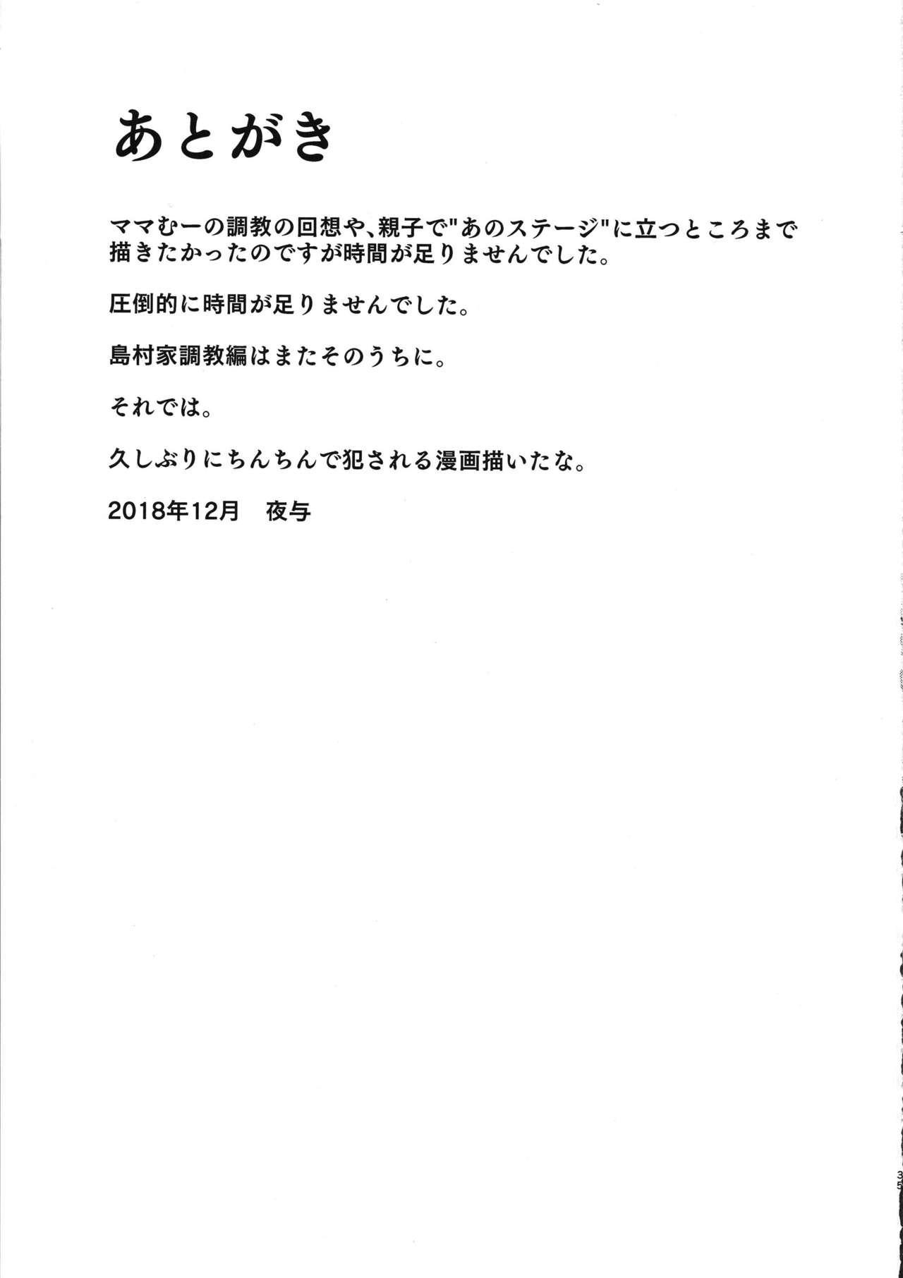 (C97) [MillionLove (Yayo)] Perfect Lesson 0 - Shimamura-ke Kanraku Hen (THE IDOLM@STER CINDERELLA GIRLS) [Chinese] [黄记汉化组] 34