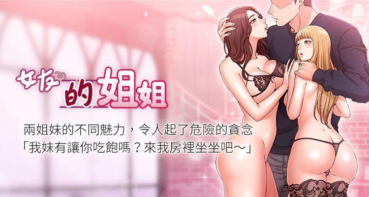 【周六连载】女友的姐姐(作者:橡果人&獵狗) 第1~23话 0
