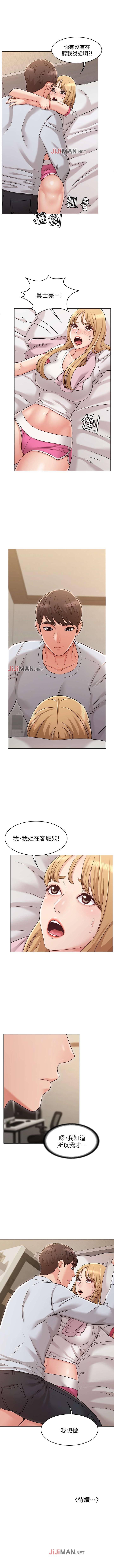 【周六连载】女友的姐姐(作者:橡果人&獵狗) 第1~23话 176