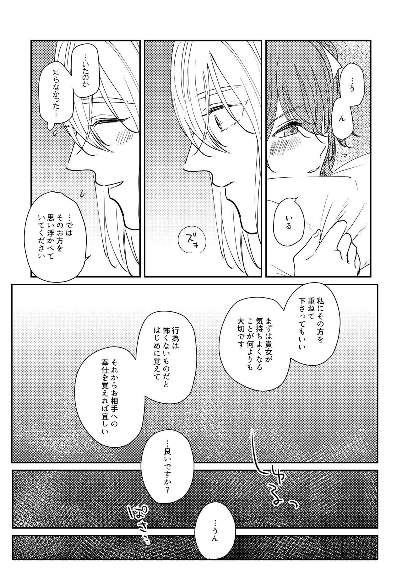 ojōsama o watashi ni kudasai[fate/Grand Order) 11
