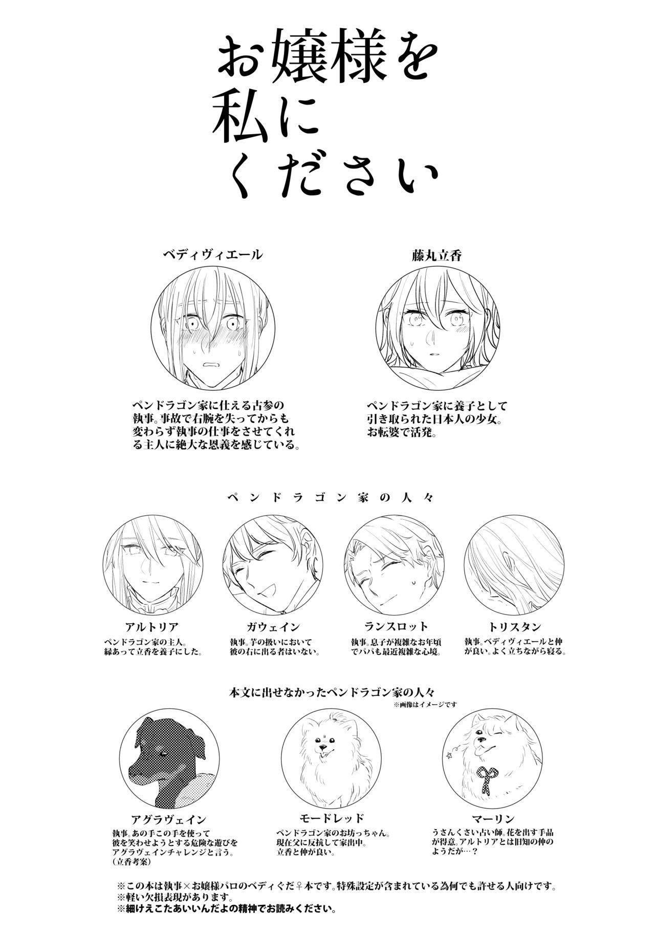 ojōsama o watashi ni kudasai[fate/Grand Order) 1