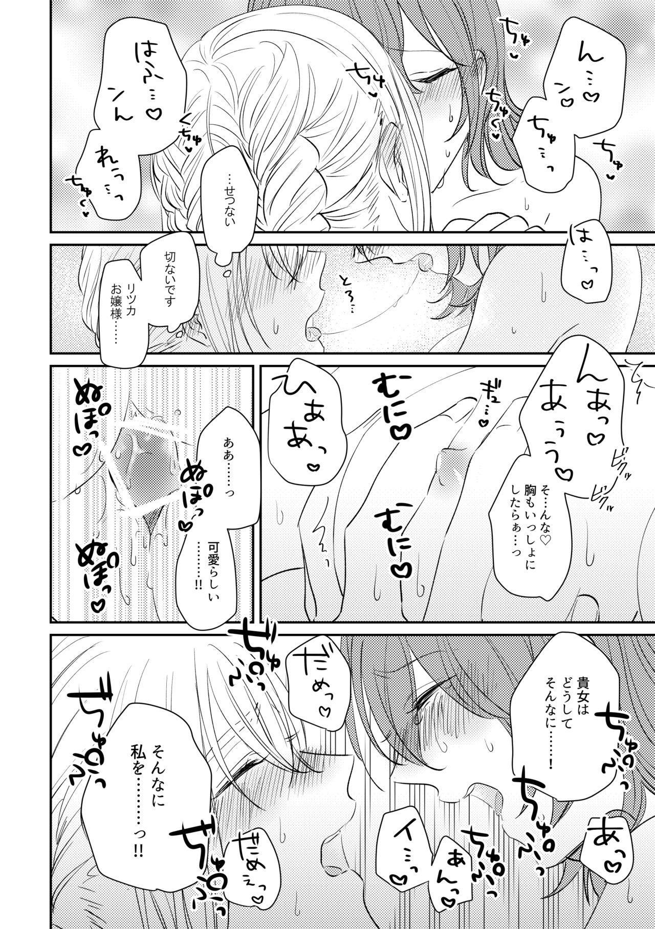 ojōsama o watashi ni kudasai[fate/Grand Order) 20