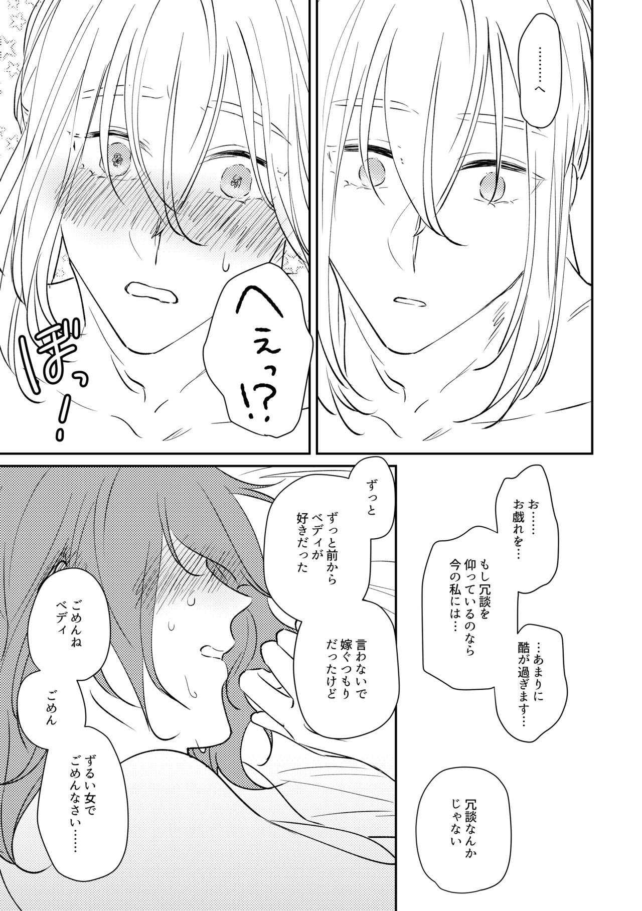 ojōsama o watashi ni kudasai[fate/Grand Order) 23