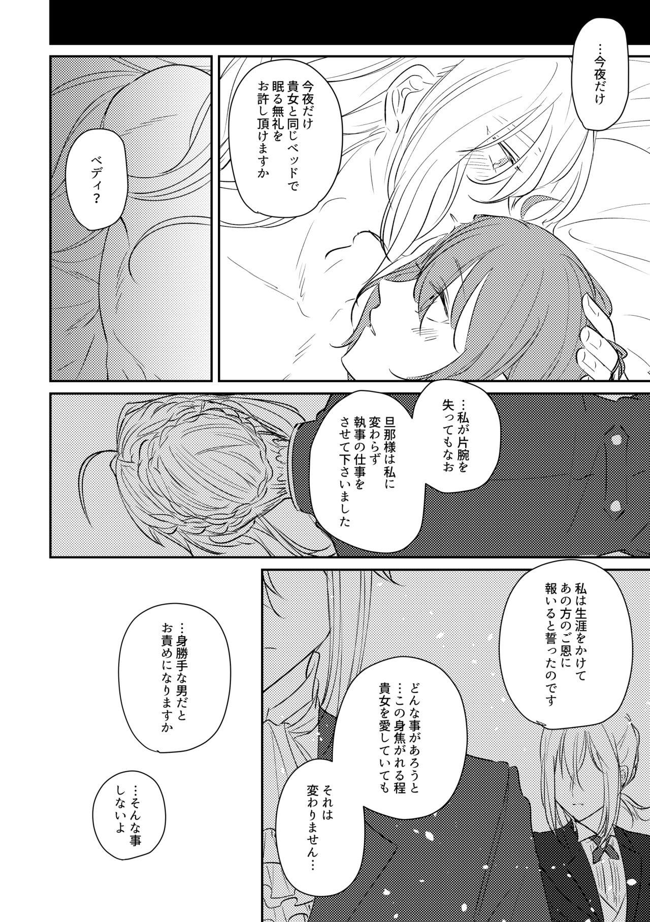 ojōsama o watashi ni kudasai[fate/Grand Order) 26
