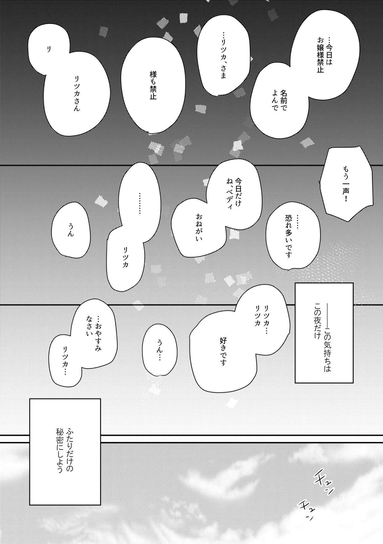 ojōsama o watashi ni kudasai[fate/Grand Order) 28