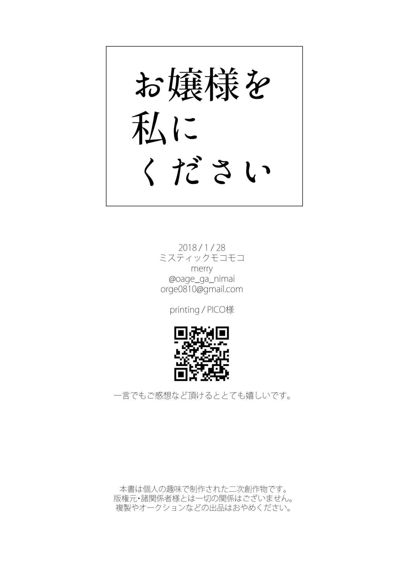 ojōsama o watashi ni kudasai[fate/Grand Order) 32