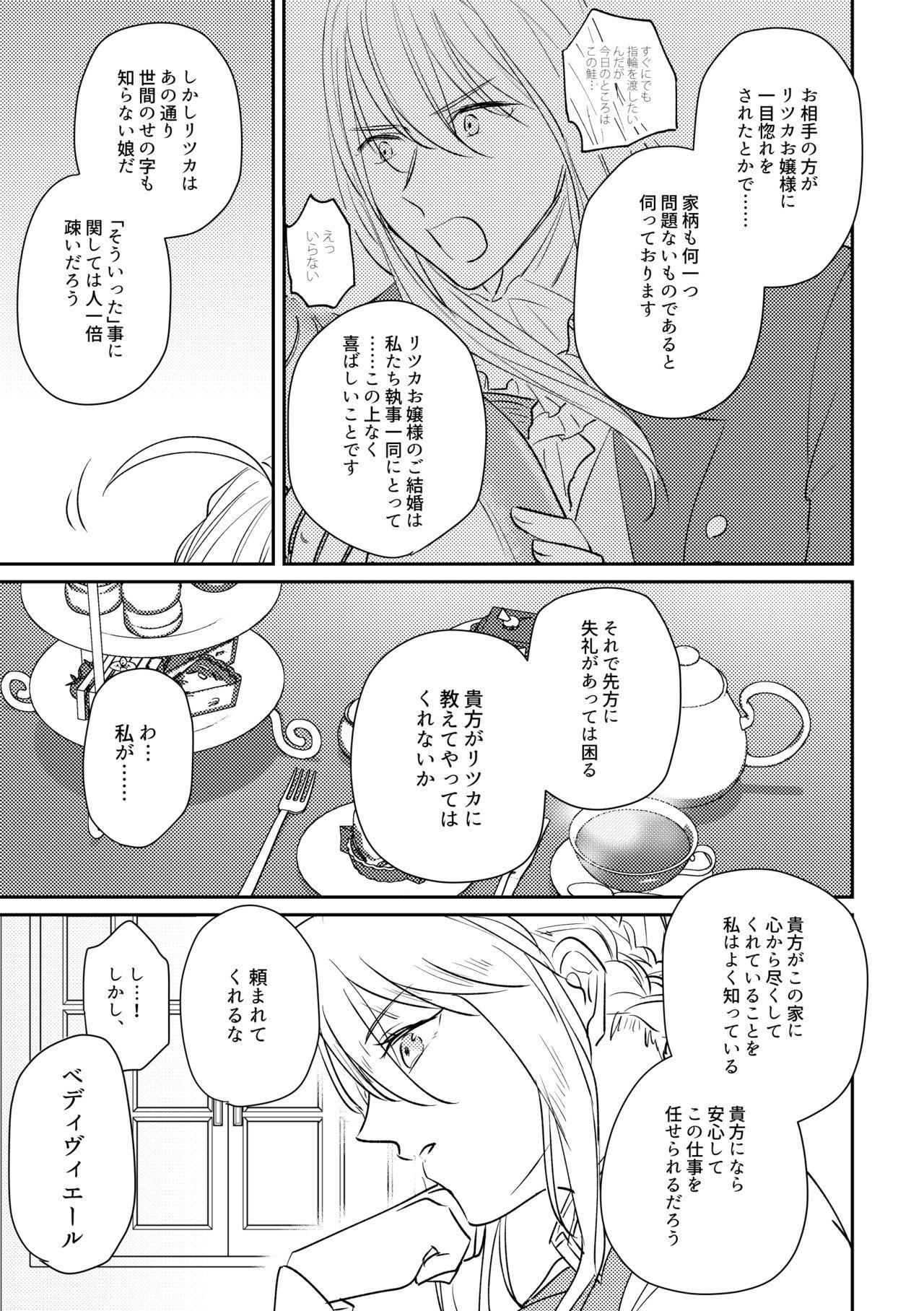 ojōsama o watashi ni kudasai[fate/Grand Order) 5