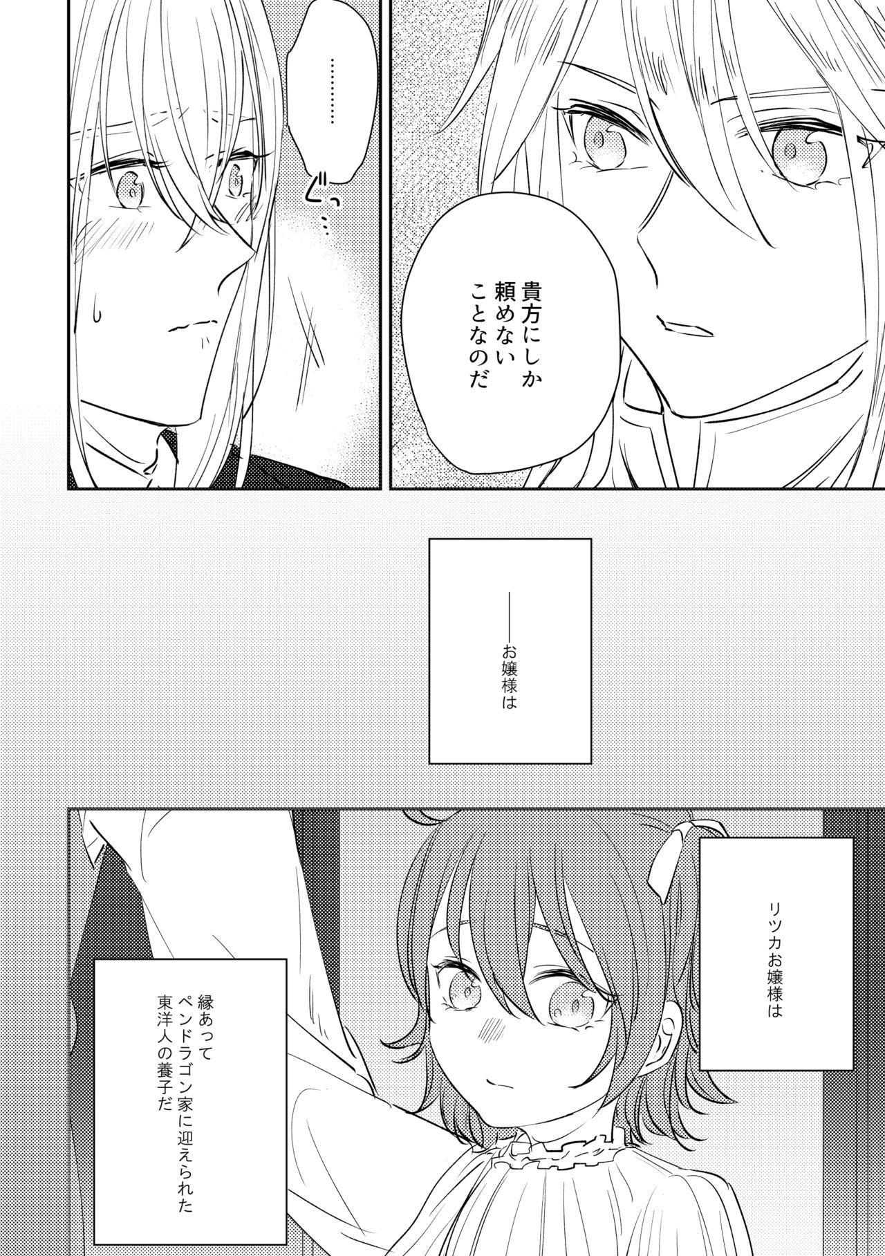 ojōsama o watashi ni kudasai[fate/Grand Order) 6