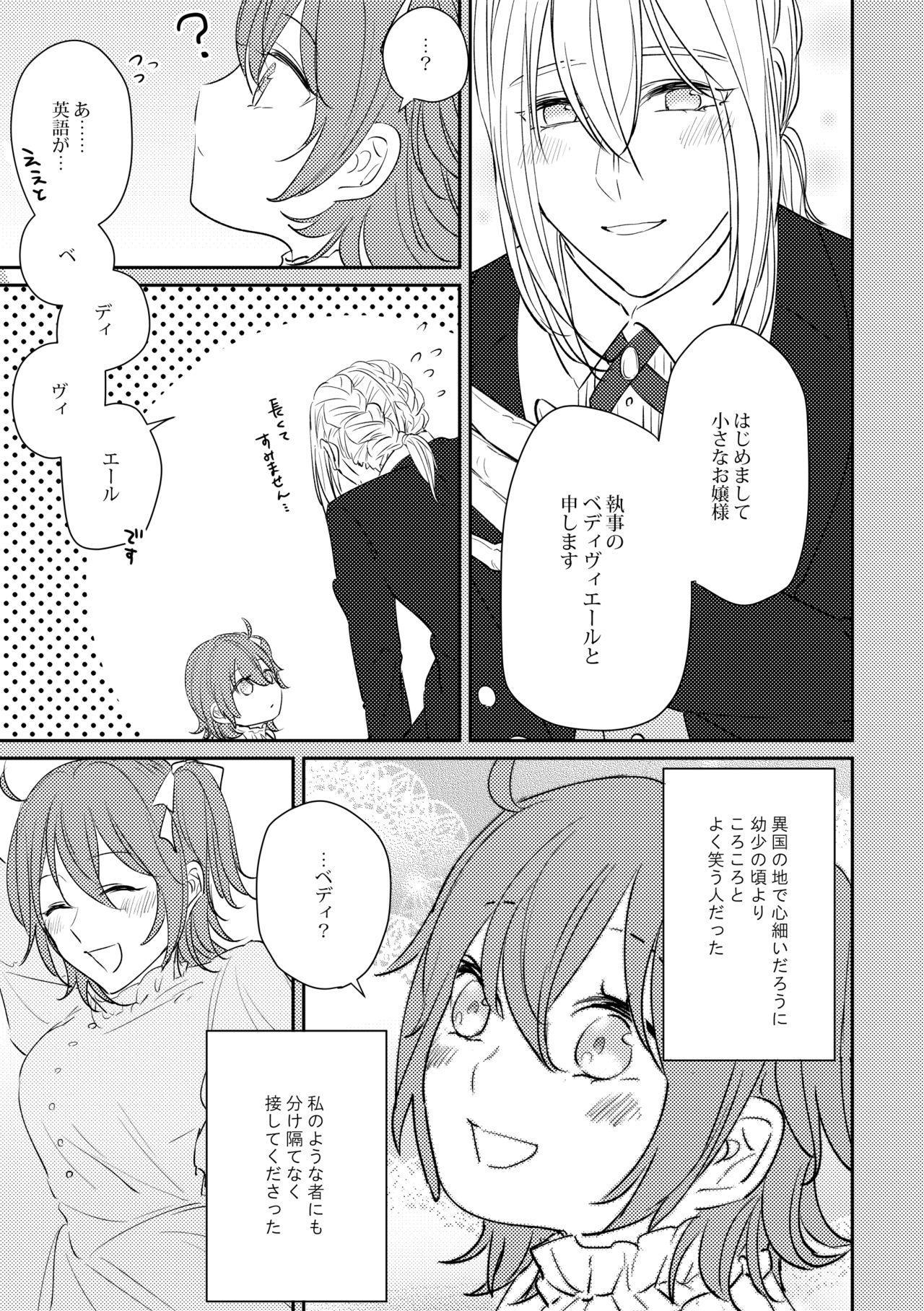 ojōsama o watashi ni kudasai[fate/Grand Order) 7