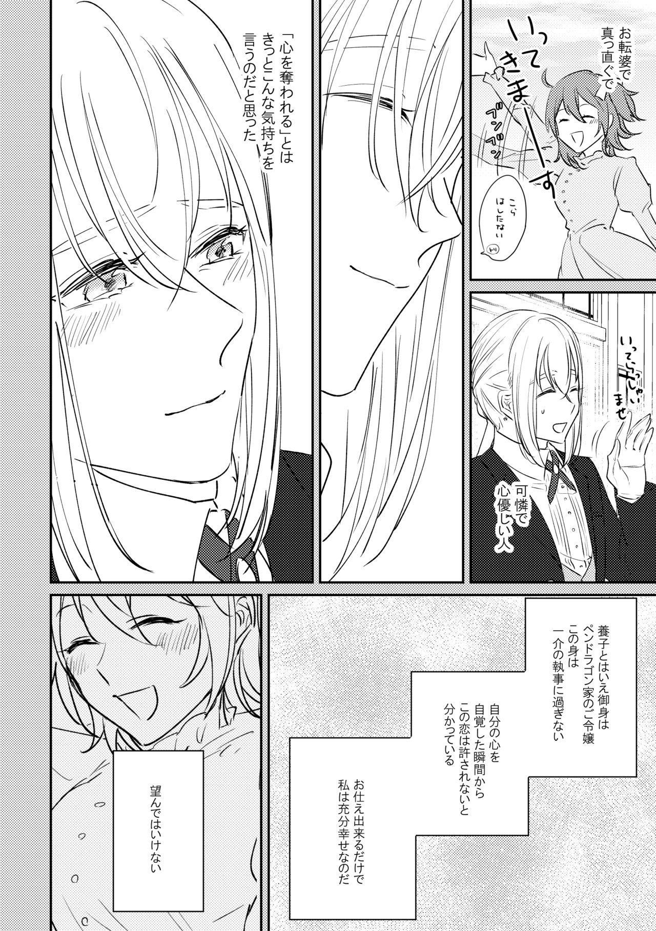 ojōsama o watashi ni kudasai[fate/Grand Order) 8