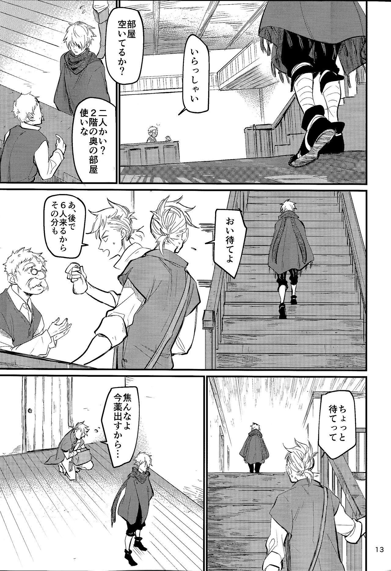 Shoujiki-sha wa ai o miru 10