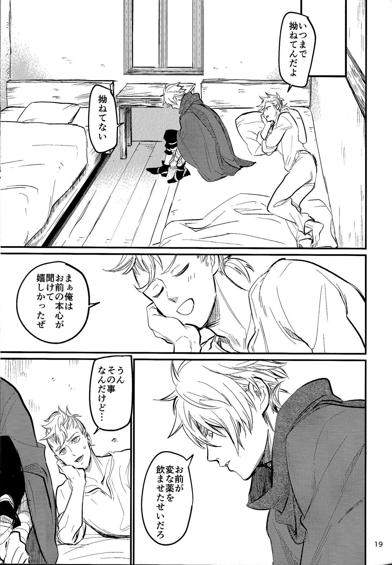 Shoujiki-sha wa ai o miru 16