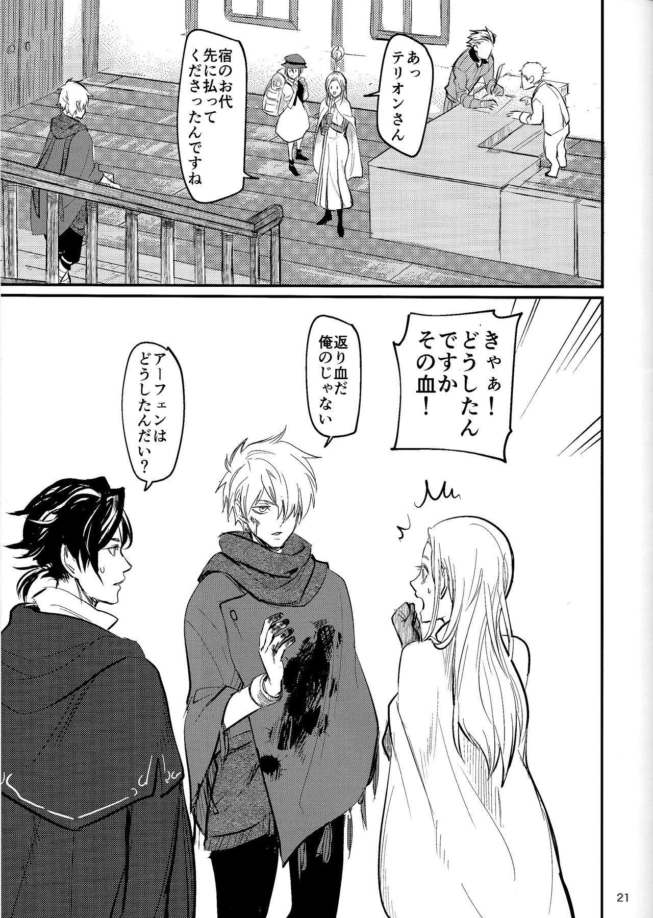 Shoujiki-sha wa ai o miru 18