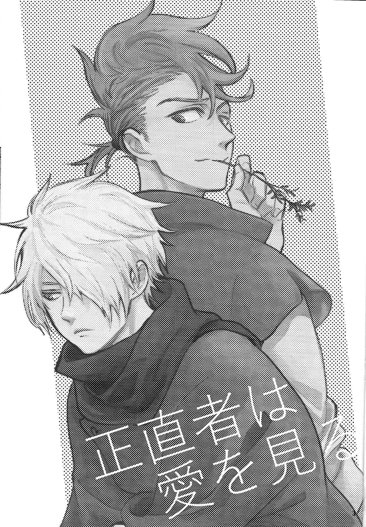 Shoujiki-sha wa ai o miru 1
