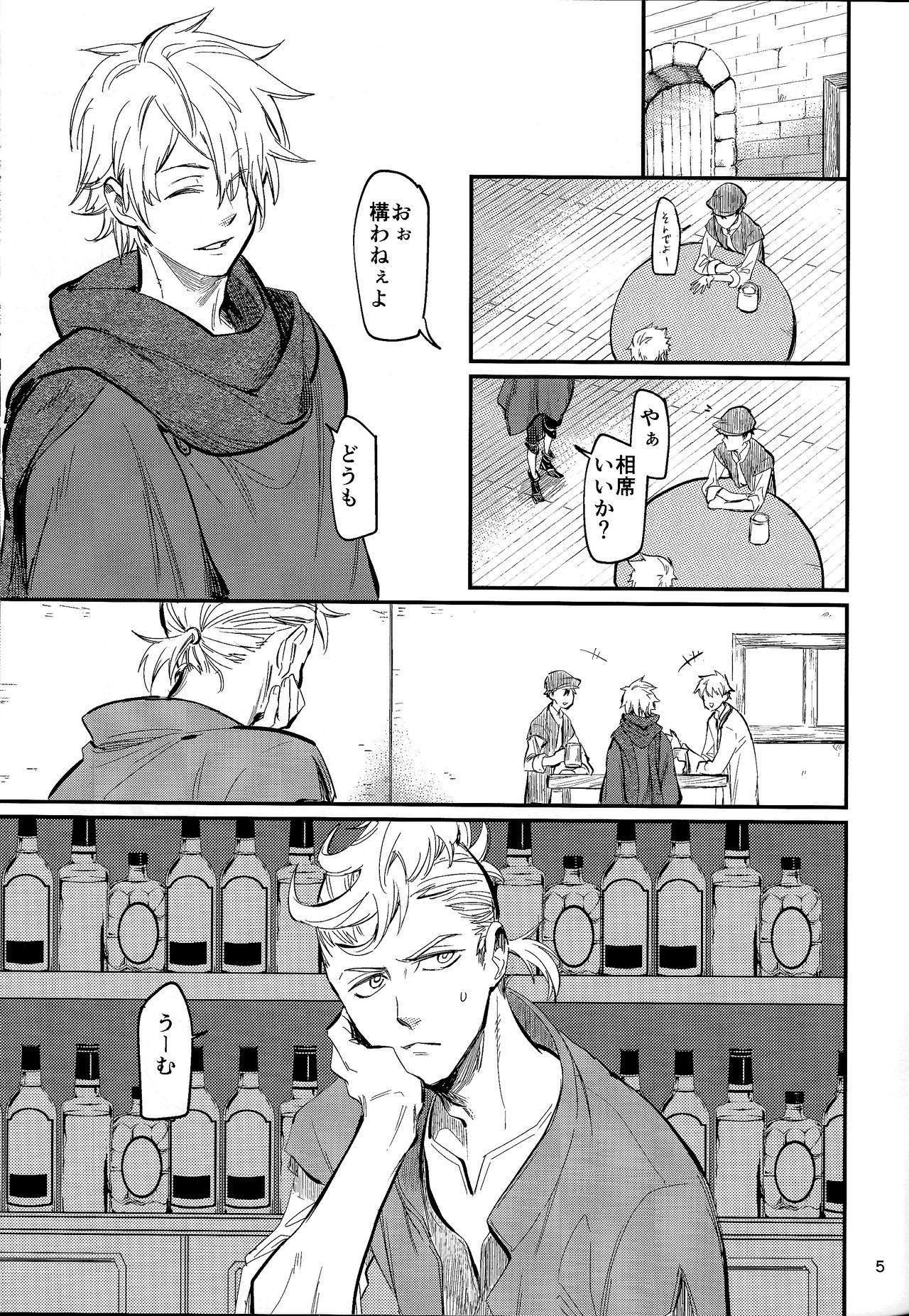 Shoujiki-sha wa ai o miru 2