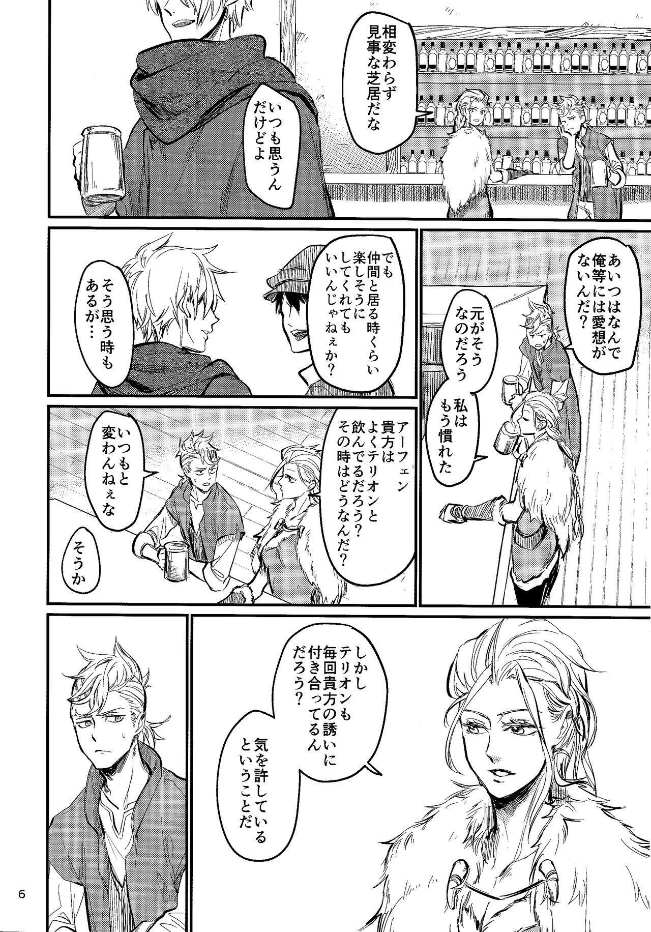 Shoujiki-sha wa ai o miru 3