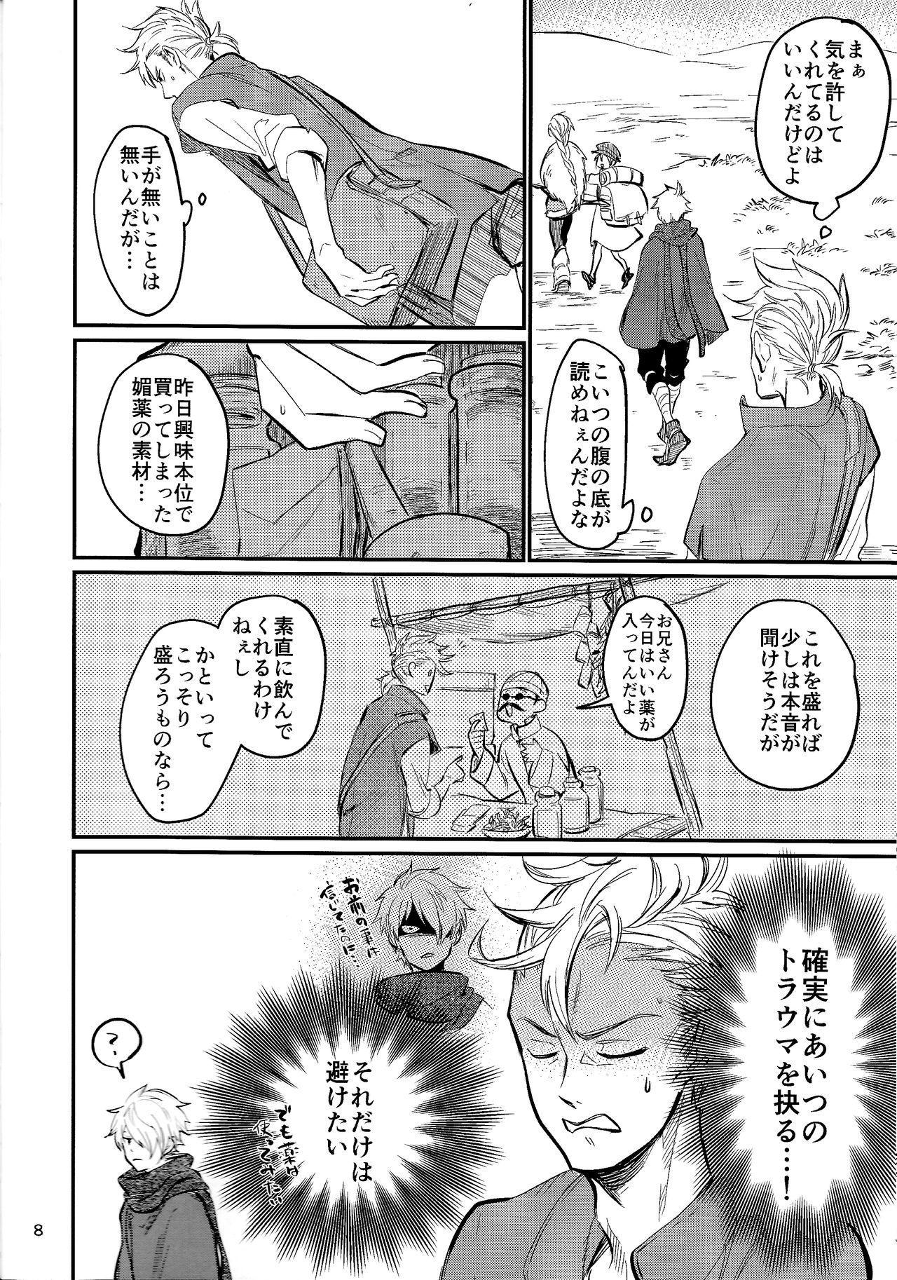 Shoujiki-sha wa ai o miru 5