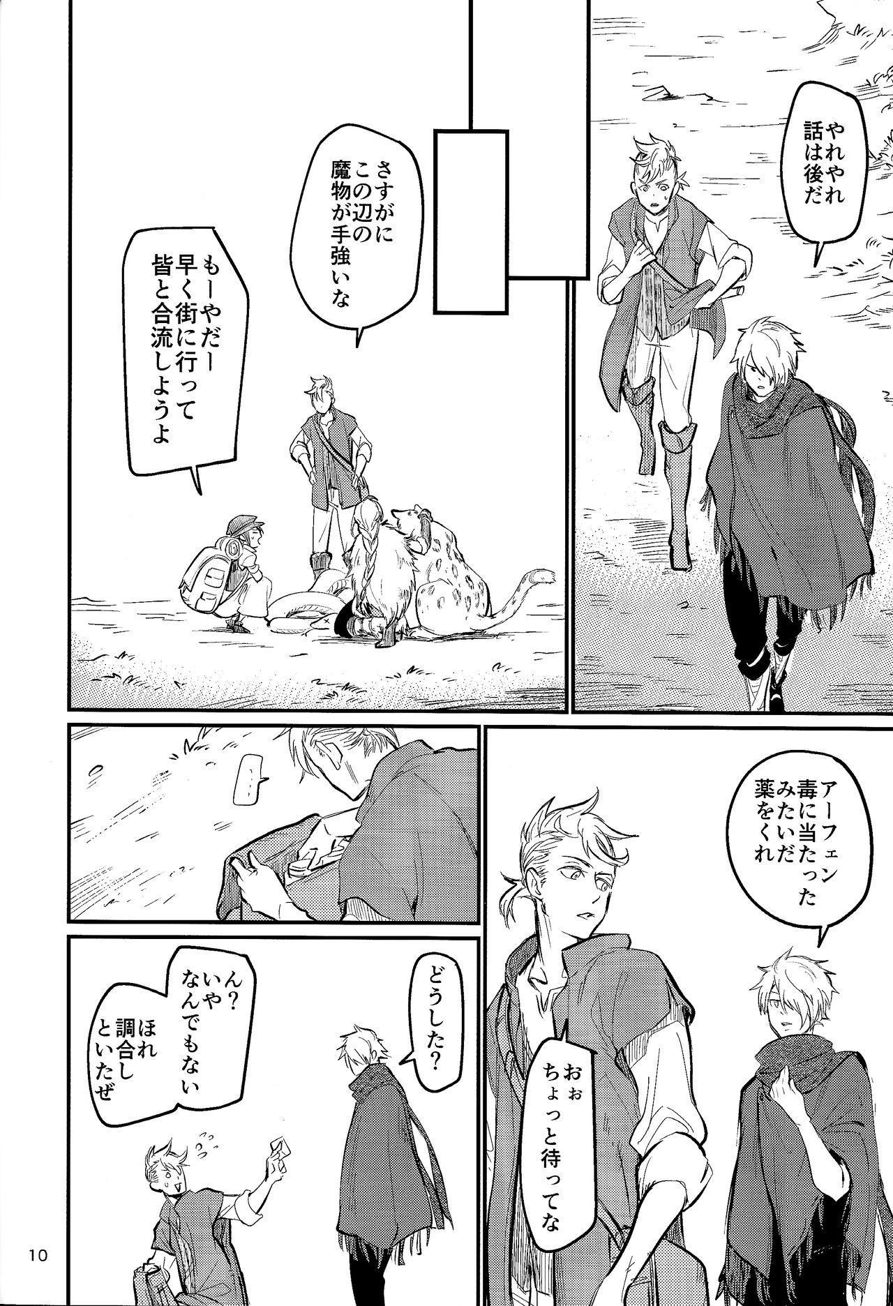 Shoujiki-sha wa ai o miru 7