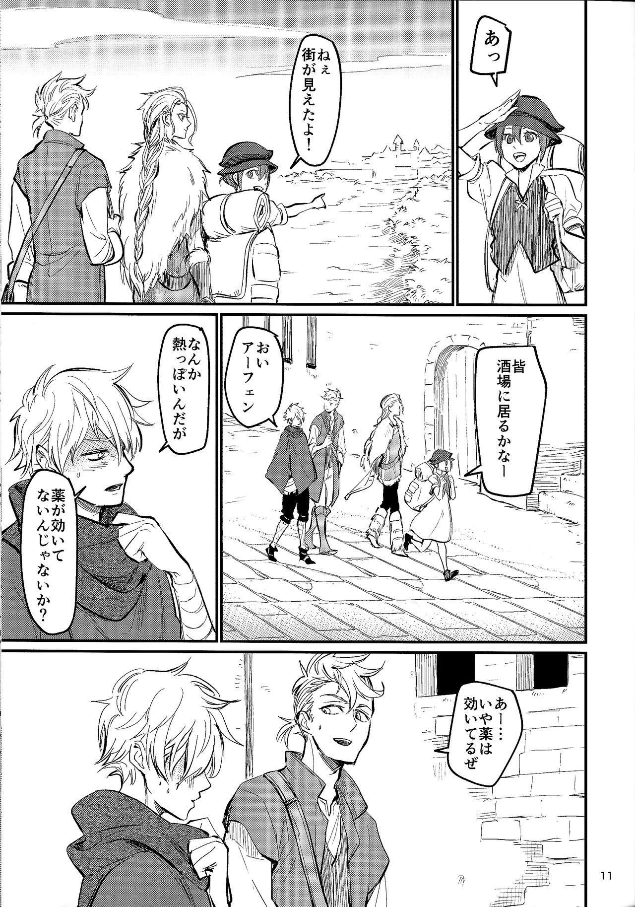Shoujiki-sha wa ai o miru 8