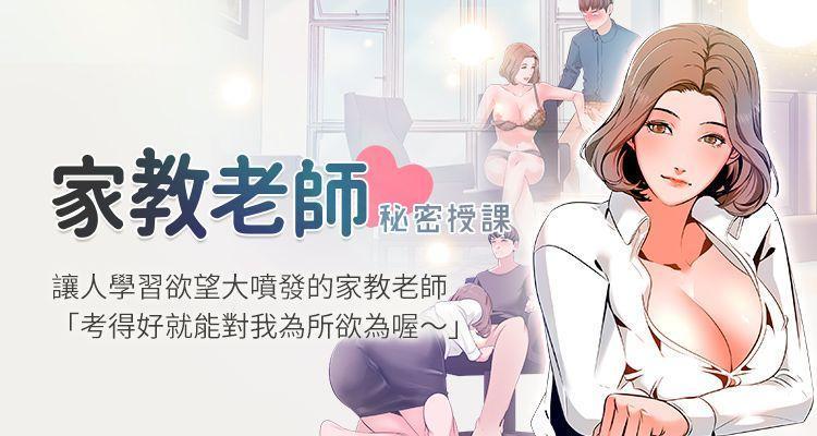【周一连载】家教老师(作者: CreamMedia) 第1~43话 0