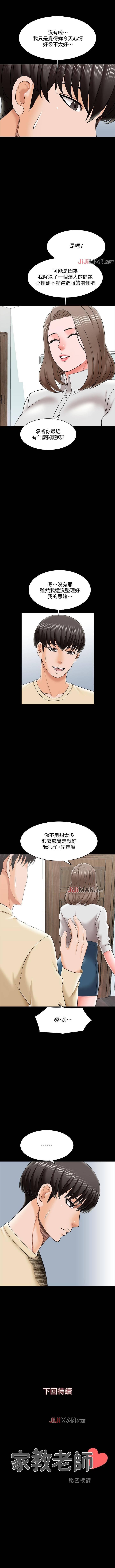【周一连载】家教老师(作者: CreamMedia) 第1~43话 190