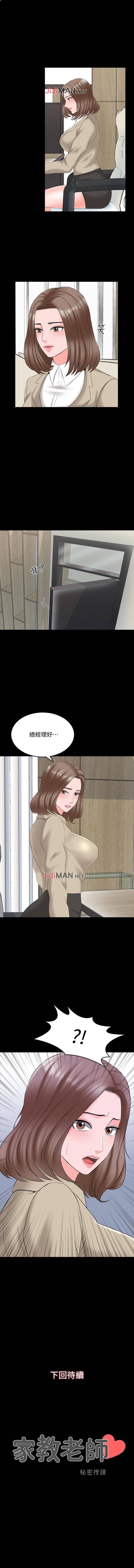 【周一连载】家教老师(作者: CreamMedia) 第1~43话 267