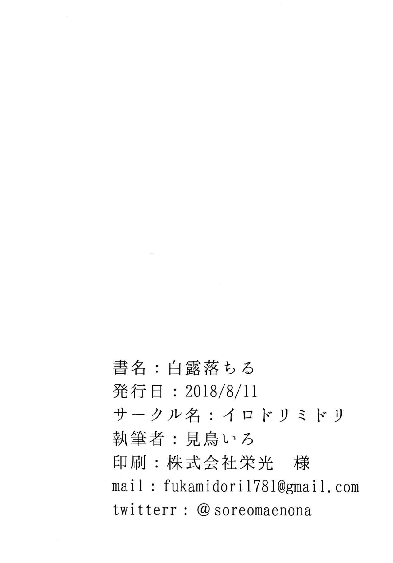 Hakuyona shinkan sanpuru 54