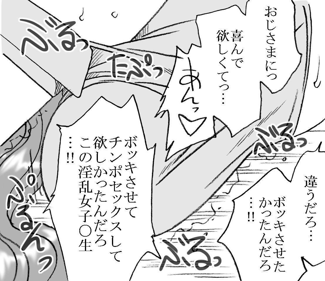 Mika-chan, Chichioya yori mo Toshiue no Ojisama to Ecchi sono 4 9
