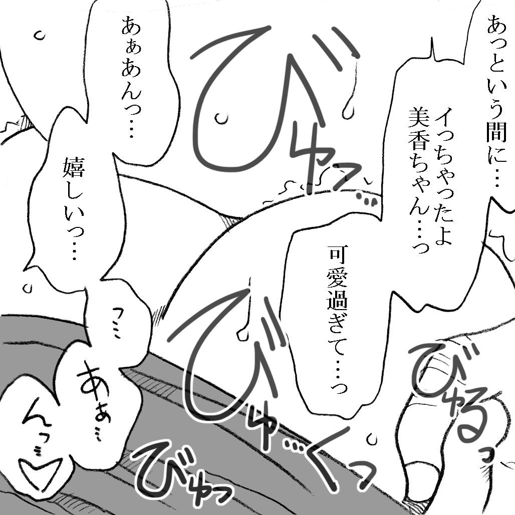 Mika-chan, Chichioya yori mo Toshiue no Ojisama to Ecchi sono 4 12