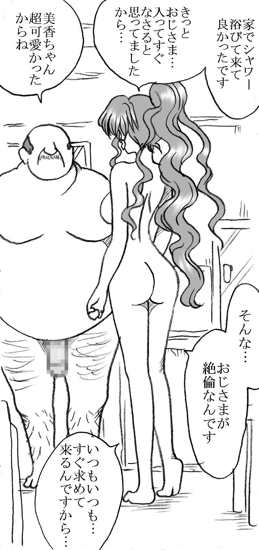Mika-chan, Chichioya yori mo Toshiue no Ojisama to Ecchi sono 4 15