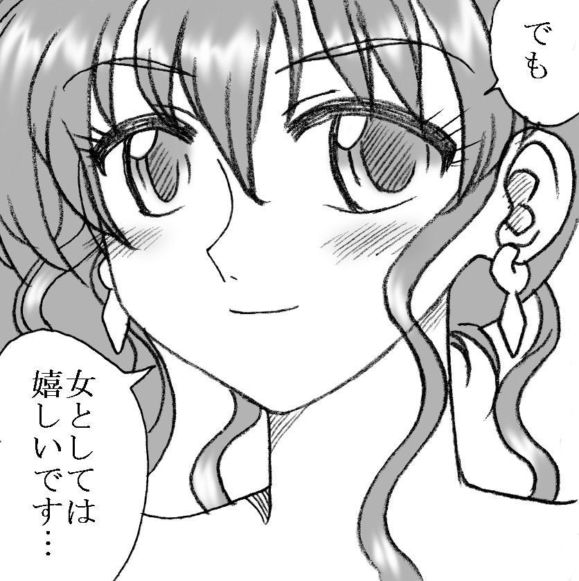 Mika-chan, Chichioya yori mo Toshiue no Ojisama to Ecchi sono 4 16